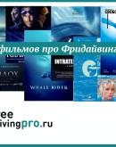 '26 фильмов про Фридайвинг