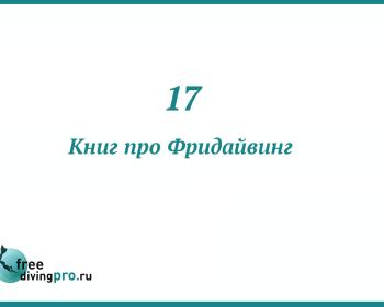 '17 книг про Фридайвинг